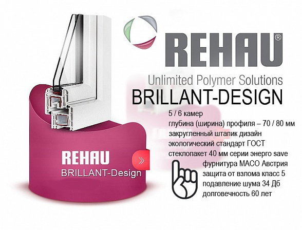 REHAU BRILLANT-Design
